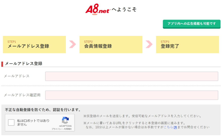 A8.netの会員登録最初の画面