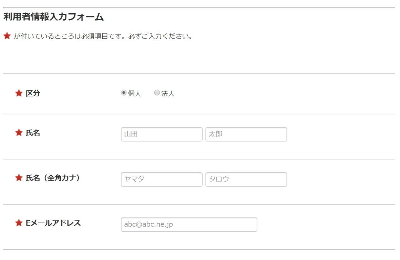 アクセストレードの利用者情報入力フォーム