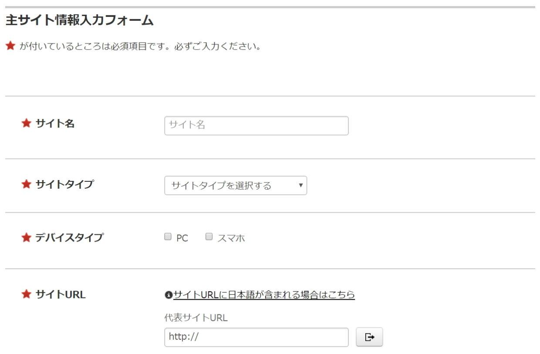 アクセストレードの主サイト情報入力フォーム