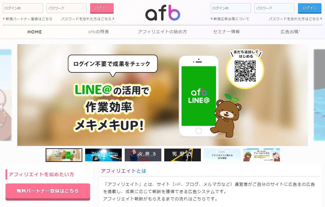 afb(アフィビー)のパートナー登録フォーム