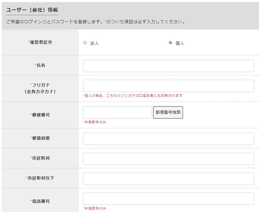 afb(アフィビー)のユーザー情報入力画面