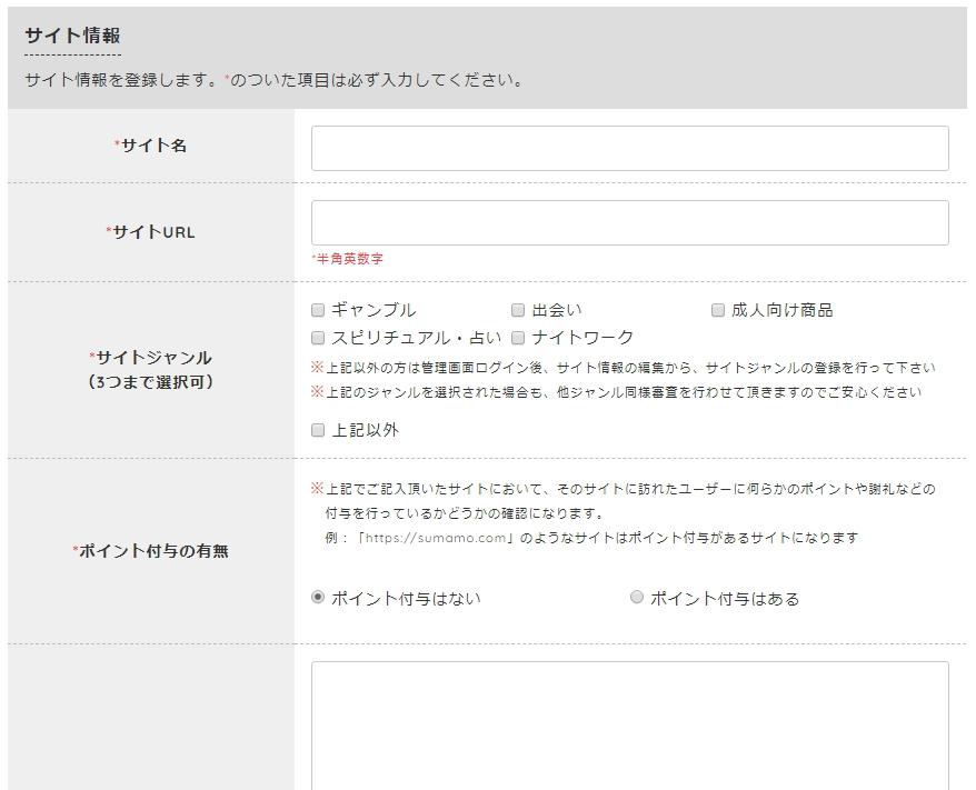 afb(アフィビー)のサイト情報入力画面