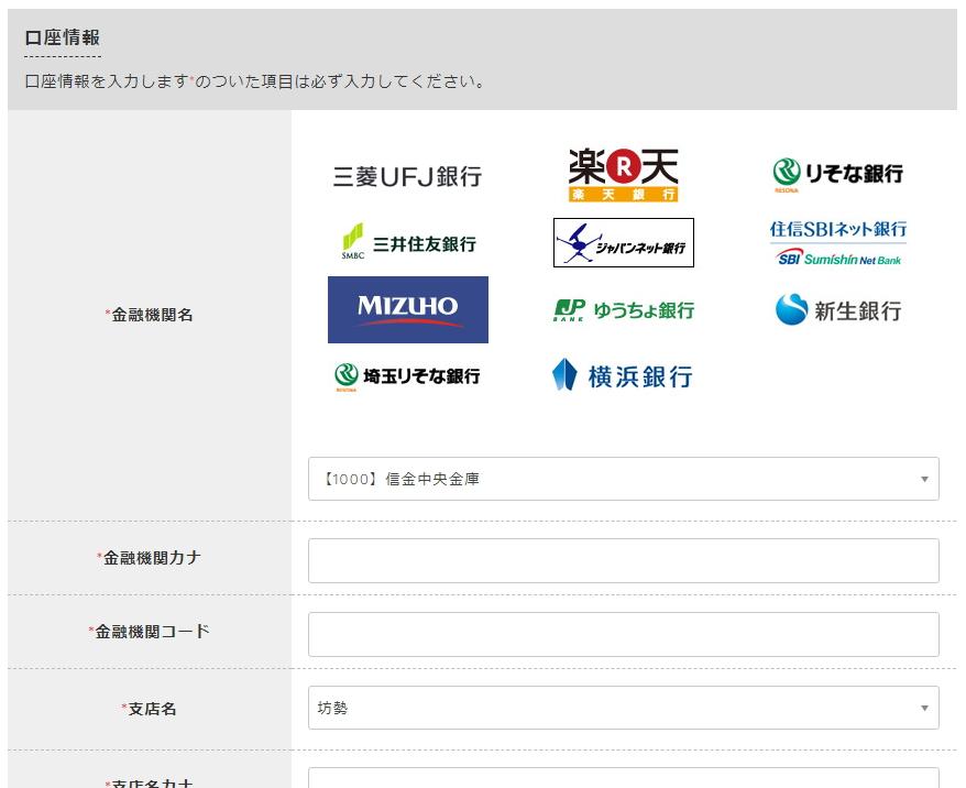 afb(アフィビー)の口座情報入力画面