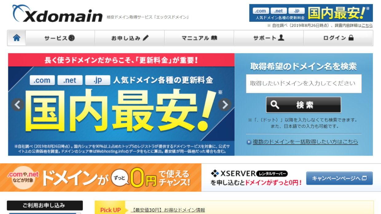 おすすめドメイン取得サービス「エックスドメイン」のトップページ画像