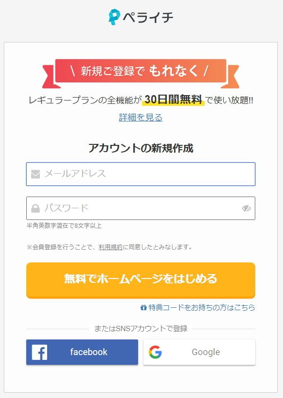 ペライチの登録画面