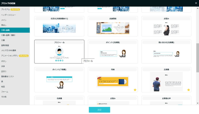 ペライチのプロフィールブロック選択画面