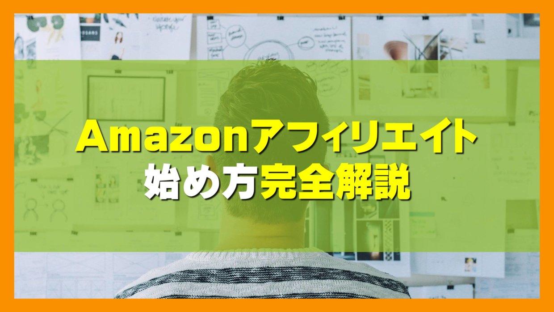Amazonアフィリエイトのやり方完全解説