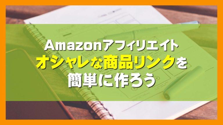 Amazonアフィリエイトオシャレな商品リンクを簡単に作ろう