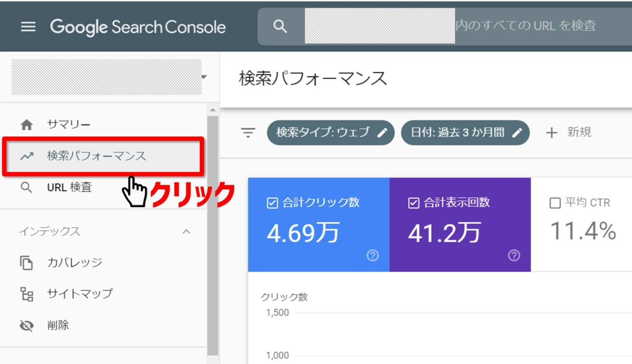 GoogleSearchConsoleのメニューから検索パフォーマンスを選択