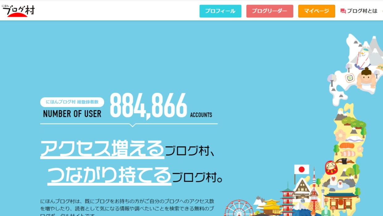 被リンクを増やす日本ブログ村